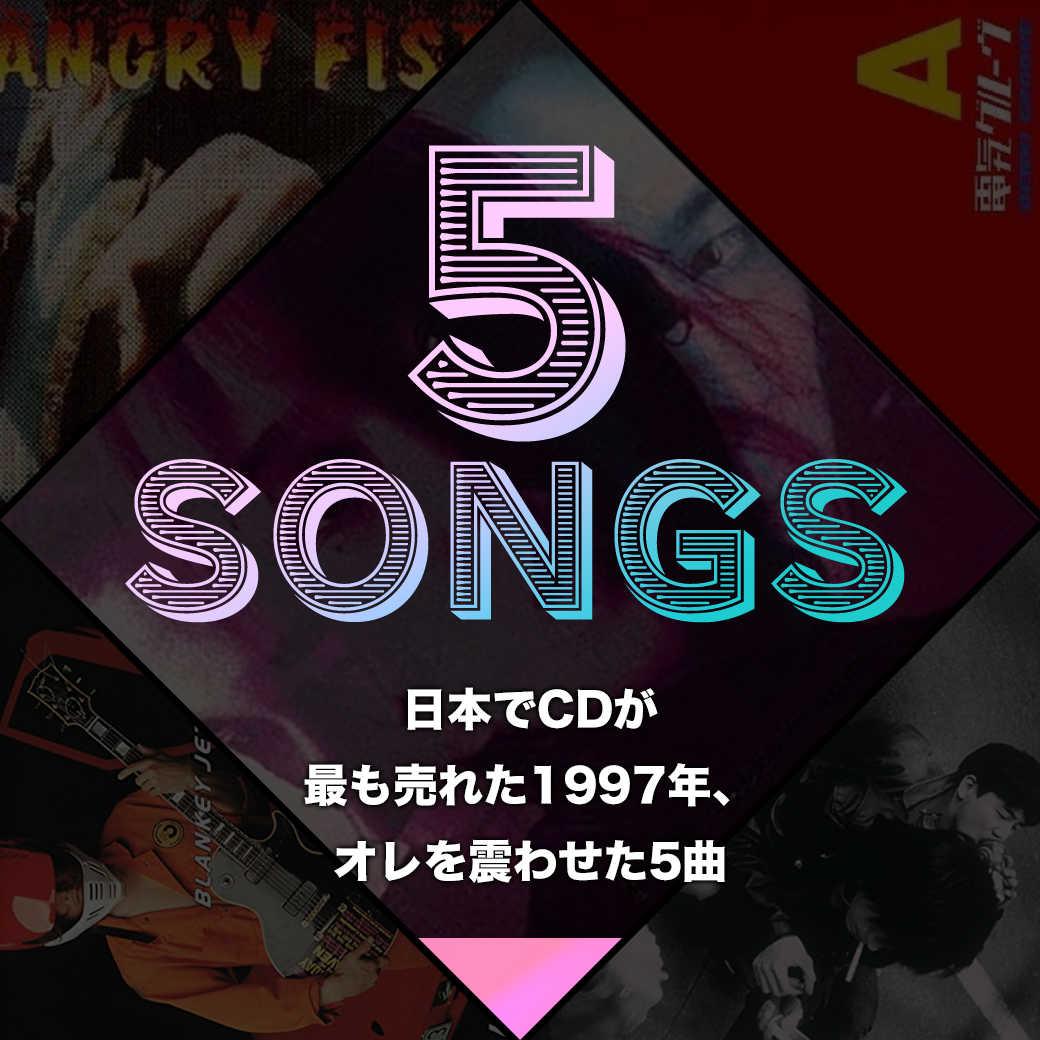 日本でCDが最も売れた1997年、オレを震わせた5曲