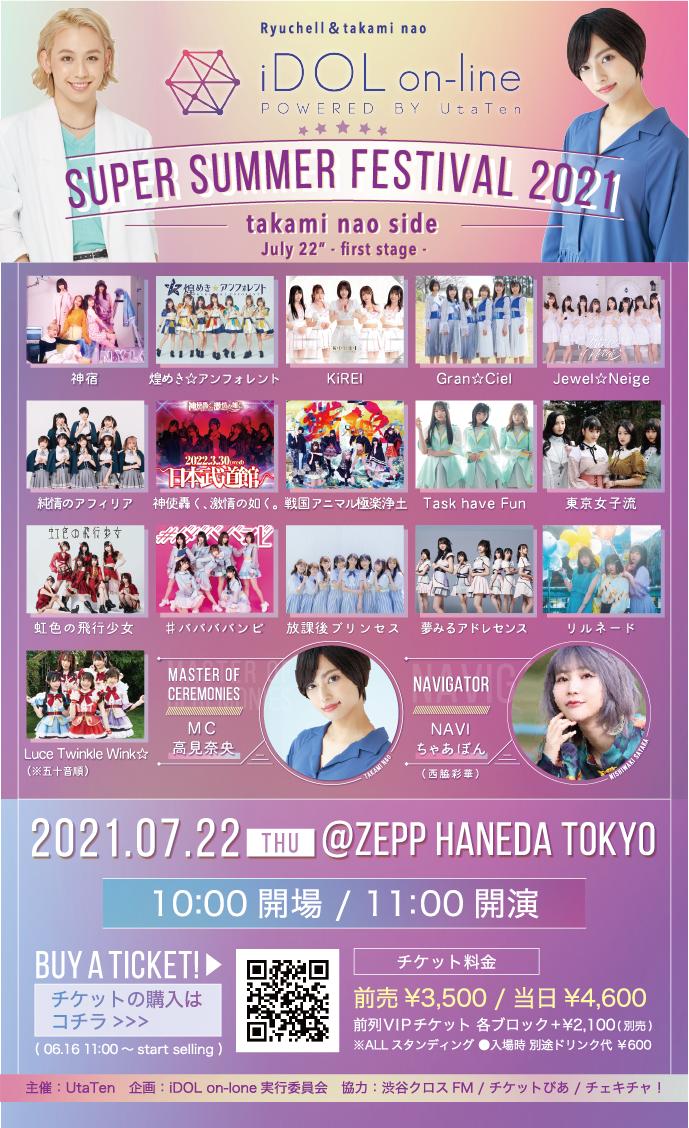 人気ラジオ番組「りゅうちぇると高見奈央のiDOL on-line」が初のアイドルフェス開催