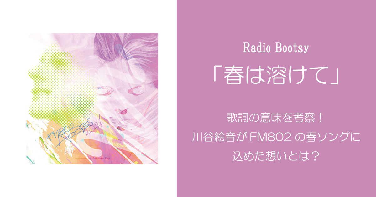 Radio Bootsy「春は溶けて」歌詞の意味を考察!川谷絵音がFM802の春ソングに込めた想いとは?