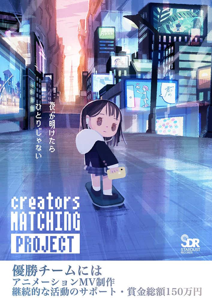 『クリエイターズマッチングプロジェクト』