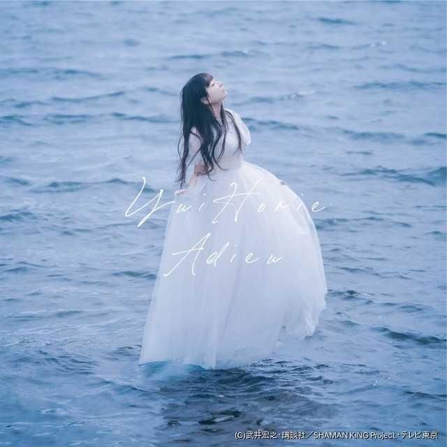 第2弾エンディングテーマは堀江由衣の約2年ぶりの新曲「Adieu」