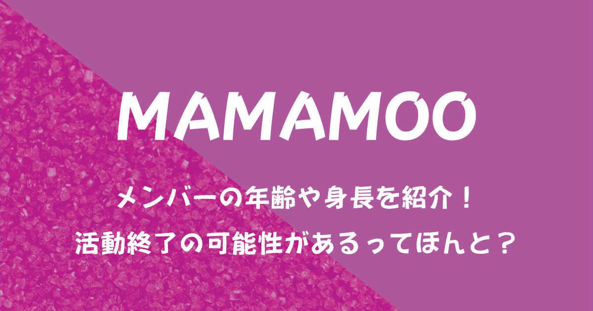 MAMAMOO(ママム)メンバーの年齢や身長を紹介!活動終了の可能性があるってほんと?