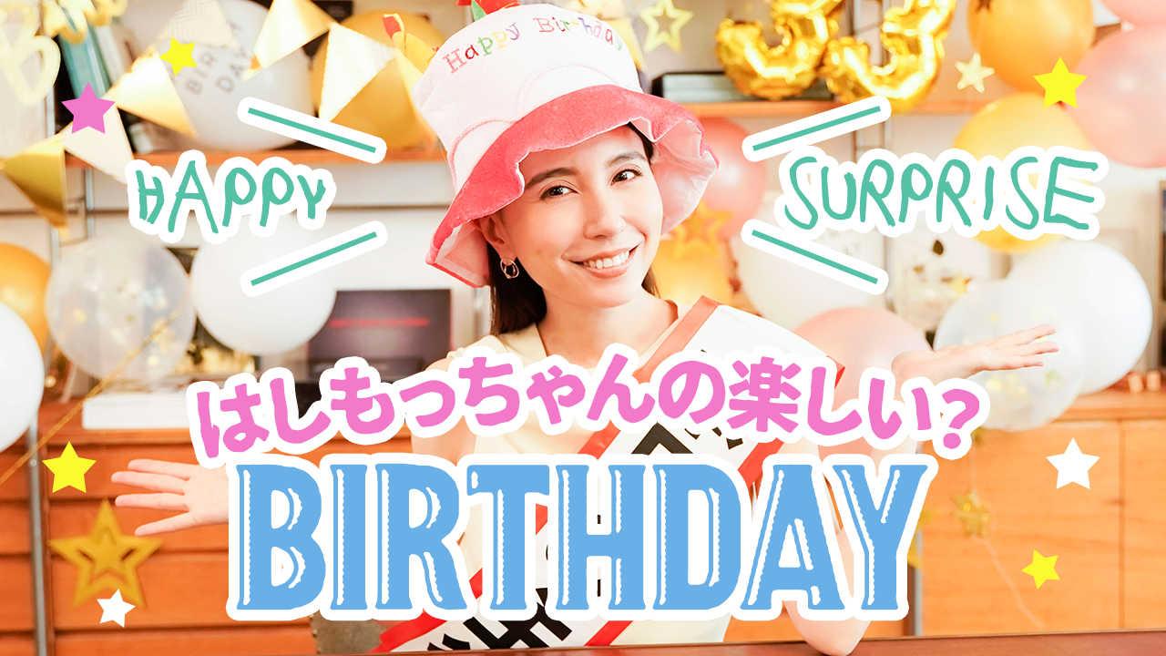 May J.が公式YouTubeチャンネルにて33歳の誕生日会の模様を配信!