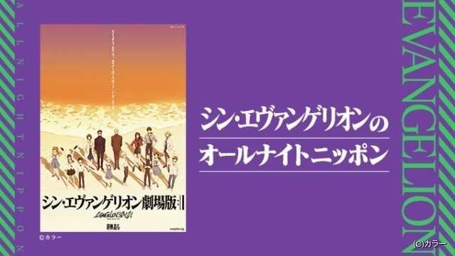 緒方恵美、林原めぐみ、宮村優子、長沢美樹はスタジオに登場
