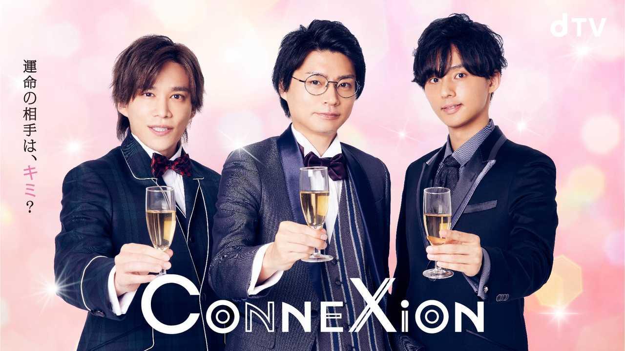 Kis-My-Ft2の横尾渉・藤ヶ谷太輔・千賀健永出演ドラマ 「ConneXion」予告編を初公開!
