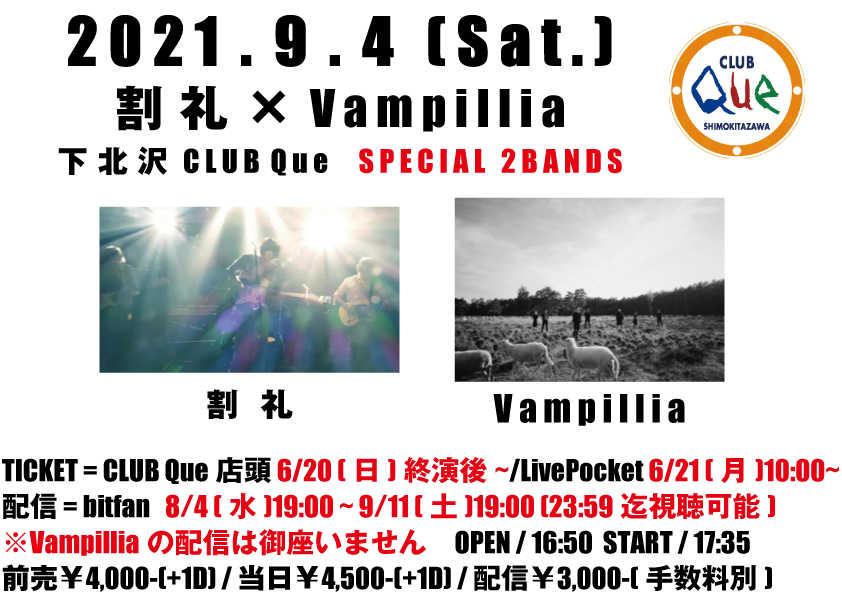 『割礼×Vampillia』