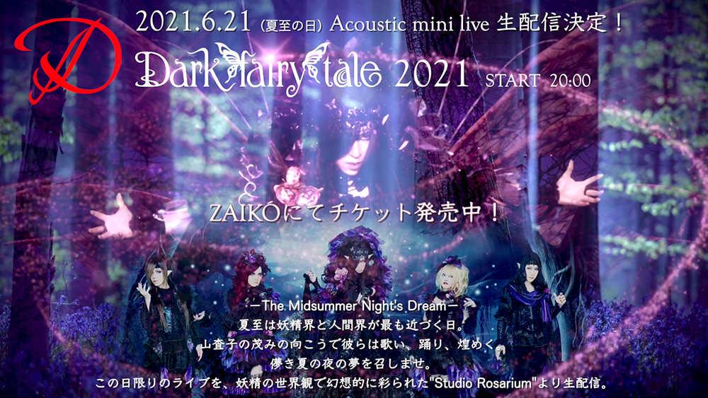 『D Acoustic Online mini live(生配信)「Dark fairy tale 2021」』