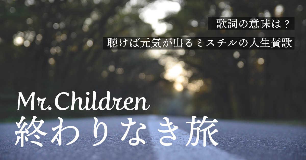 Mr.Children「終わりなき旅」の歌詞の意味は?聴けば元気が出るミスチルの人生賛歌