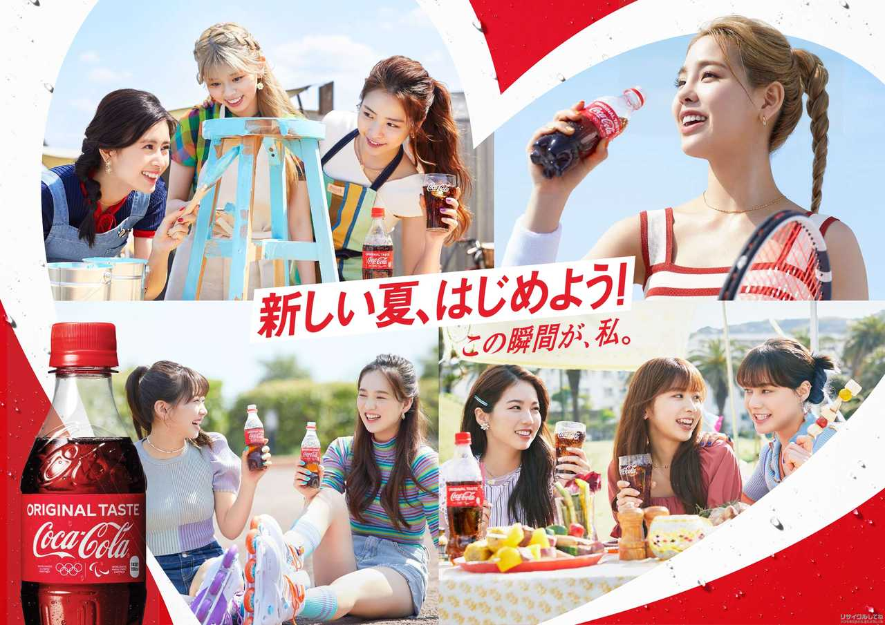 NiziU出演「Super Summer」起用のコカ・コーラ新CMが6月28日より公開決定!