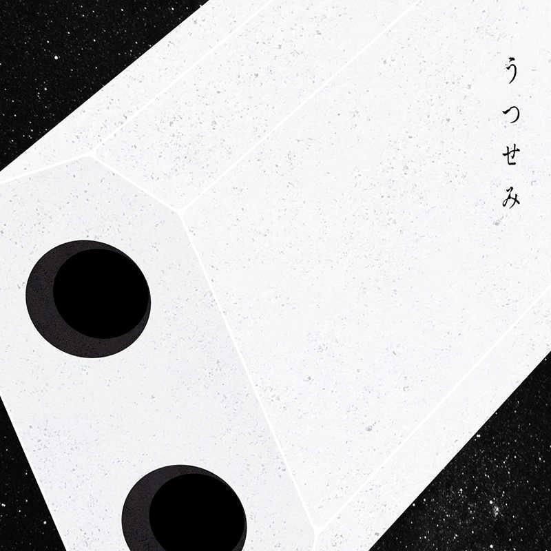配信楽曲「うつせみ(映画「シドニアの騎士 あいつむぐほし」)Movie Version」」