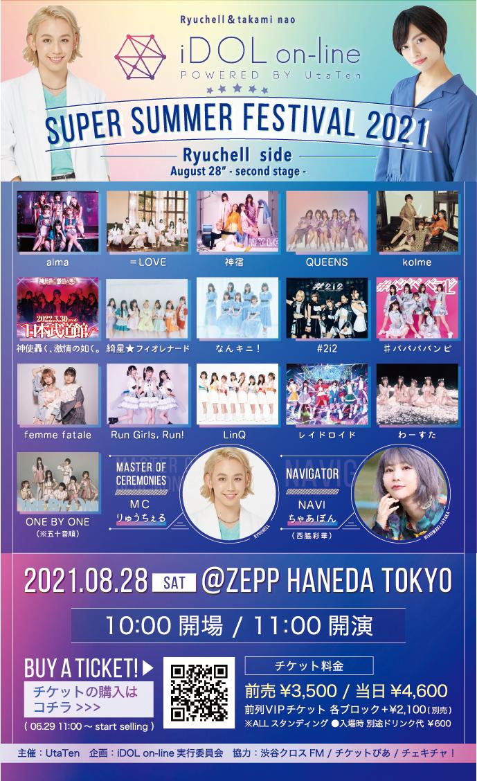人気ラジオ「りゅうちぇると高見奈央のiDOL on-line」発のアイドルフェス、第2弾を8月28日(土)に開催!