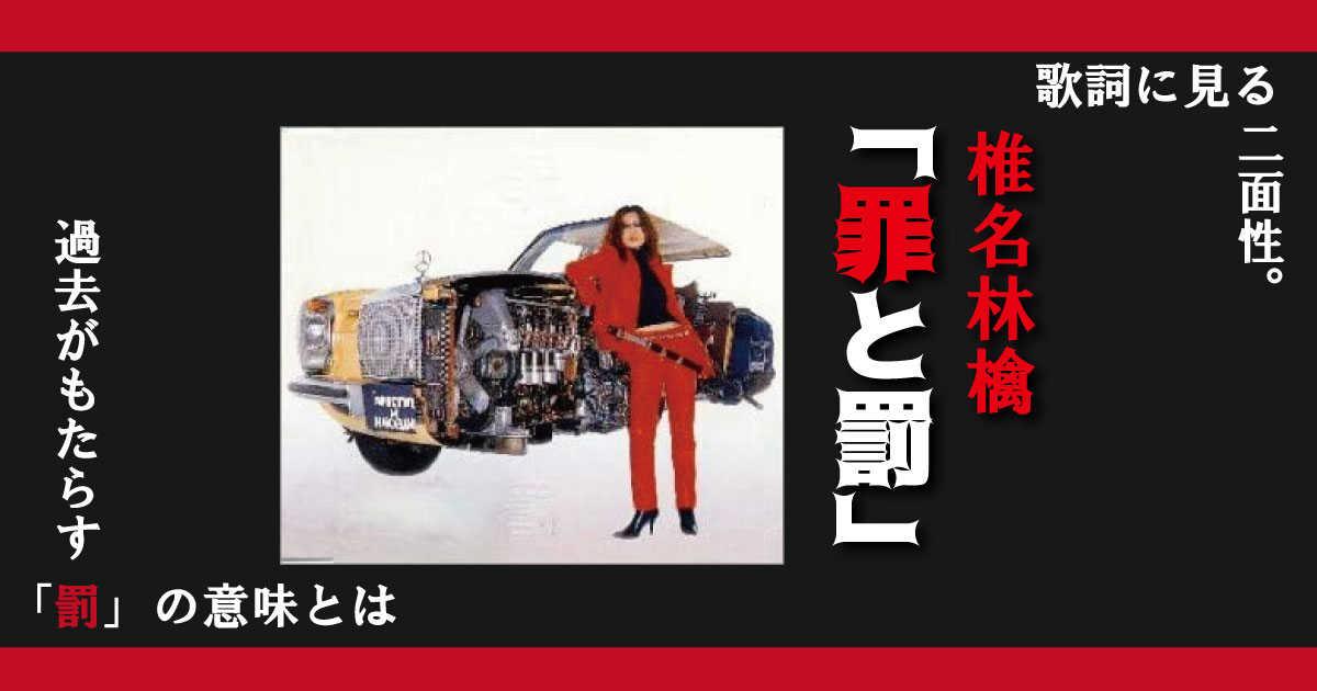 椎名林檎「罪と罰」の歌詞に見る二面性。過去がもたらす「罰」の意味とは