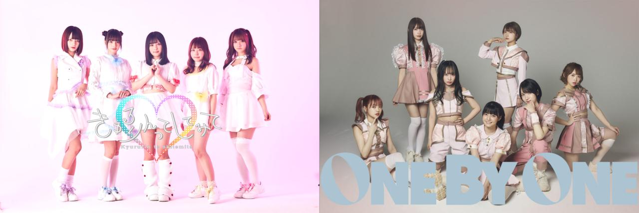 7月から「きゅるりんってしてみて」「ONE BY ONE」が1対1の特典会アプリ『チェキチャ!』に参加決定!