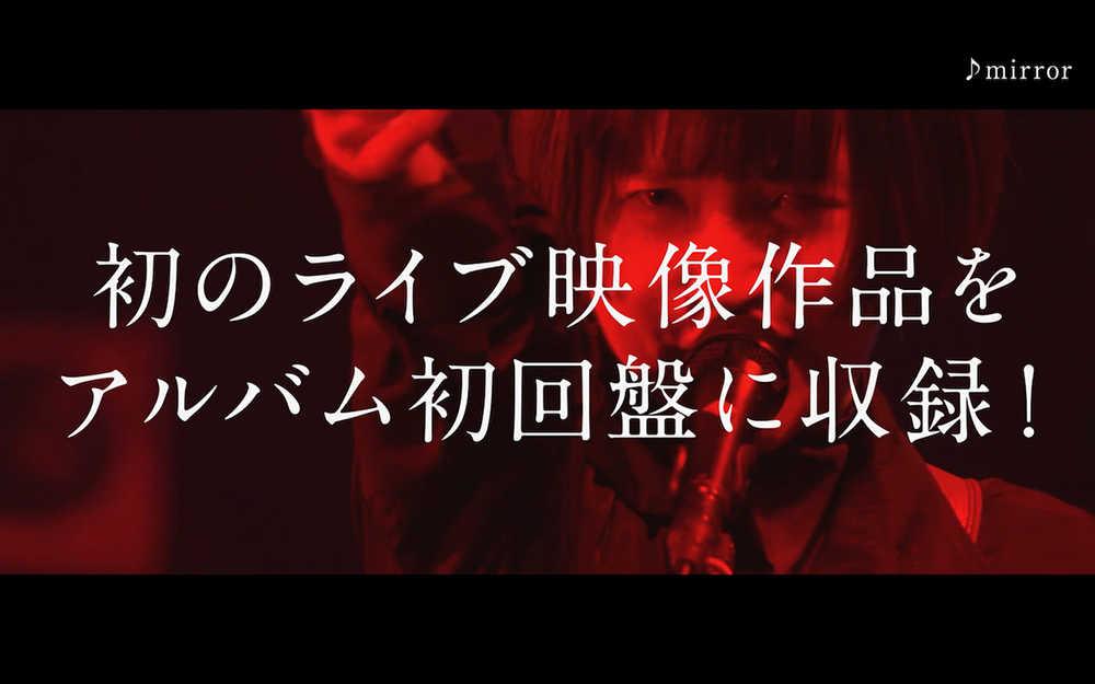 アルバム『era』初回盤収録LIVE DVDティザー映像
