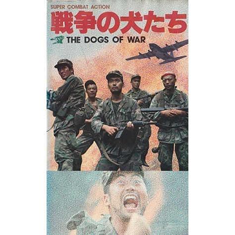 写真:『戦争の犬たち』VHS版。販売・ロイヤルアート
