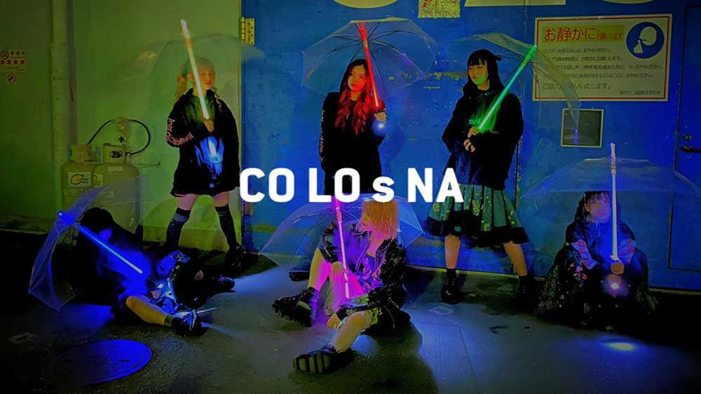 「CO LO s NA」MV