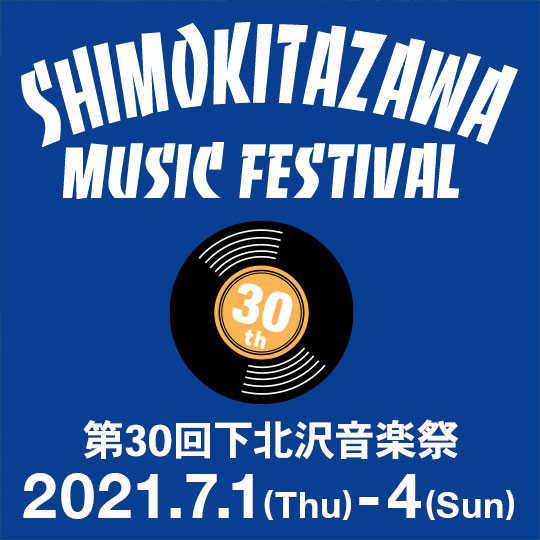 『下北沢音楽祭』