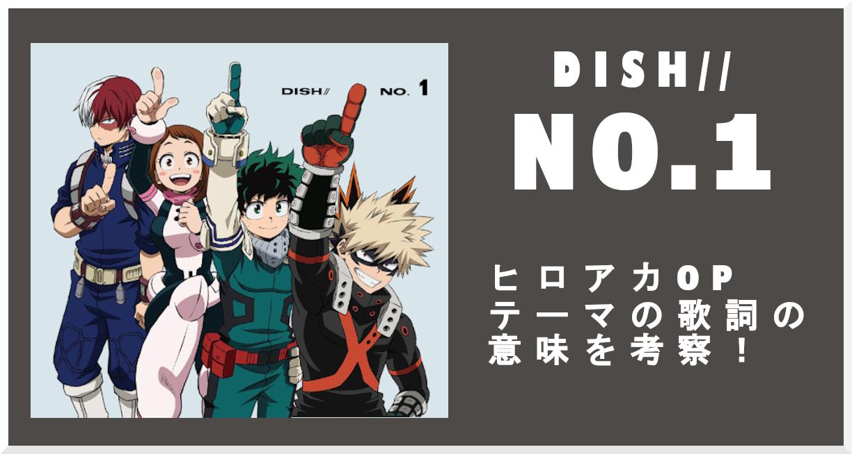 DISH//「No.1」ヒロアカOPテーマの歌詞の意味を考察!