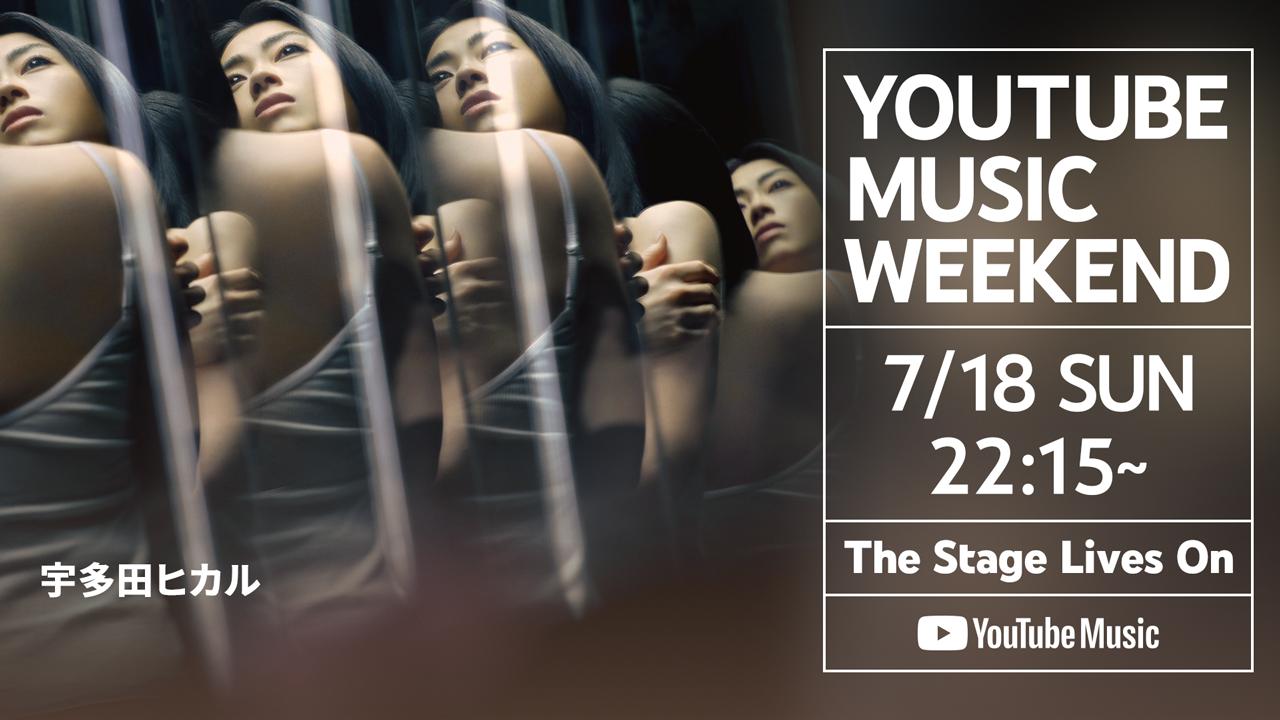 宇多田ヒカルYouTube番組が「YouTube Music Weekend vol.3」で7/18ヘッドライナー公開決定!