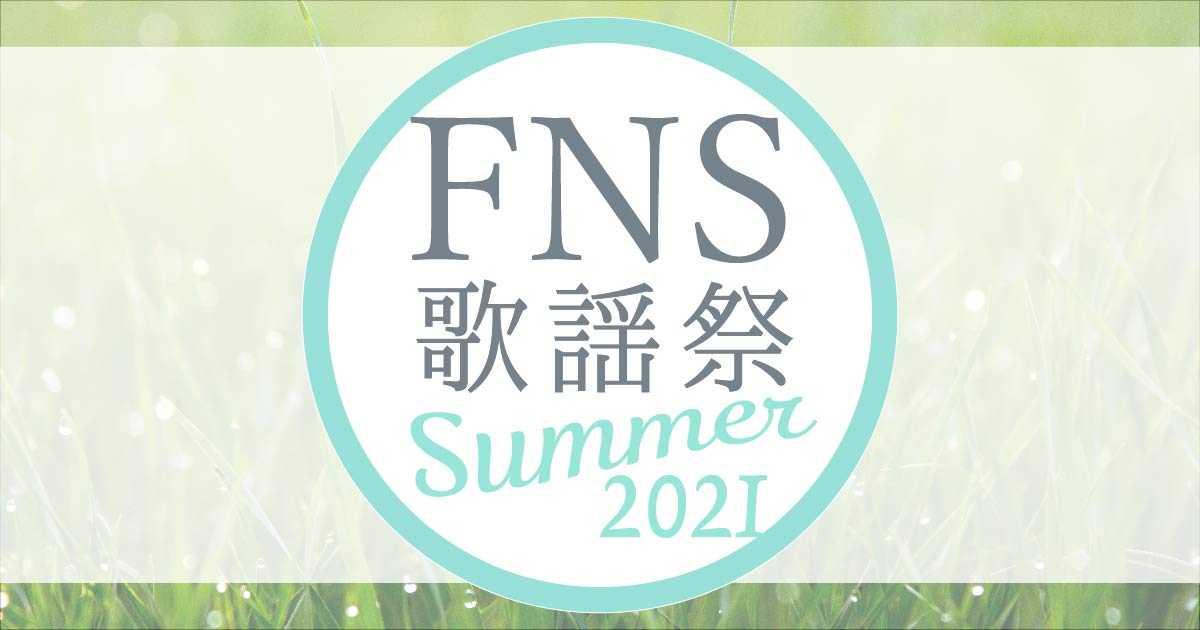 【2021 FNS歌謡祭 夏】タイムテーブルは?出演者や特別企画などまとめて公開!