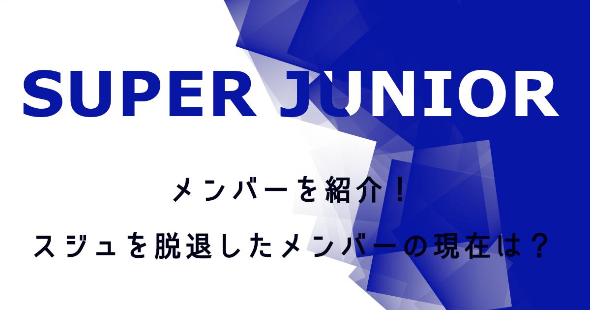 スーパージュニア(SUPER JUNIOR)メンバーを紹介!スジュを脱退したメンバーの現在は?