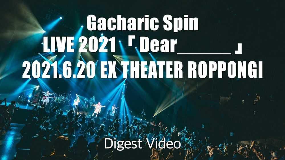 『2021.6.20 EX THEATER LIVE ダイジェスト!』