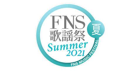 7月14日に放送された「2021 FNS歌謡祭歌謡祭・夏」ロゴ