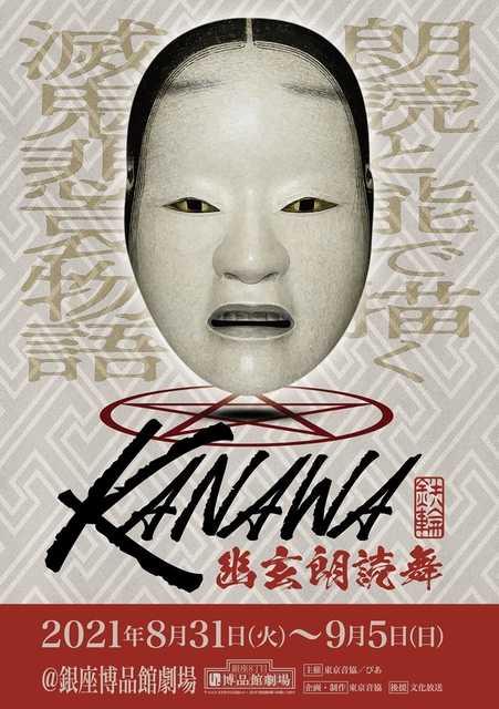 「幽玄朗読舞『KANAWA』」チケットの「キャスト抽選先行」受付中
