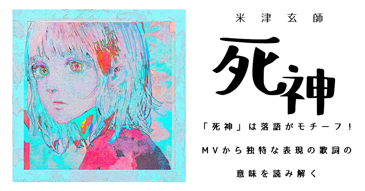 米津玄師「死神」は落語がモチーフ!MVから独特な表現の歌詞の意味を読み解く