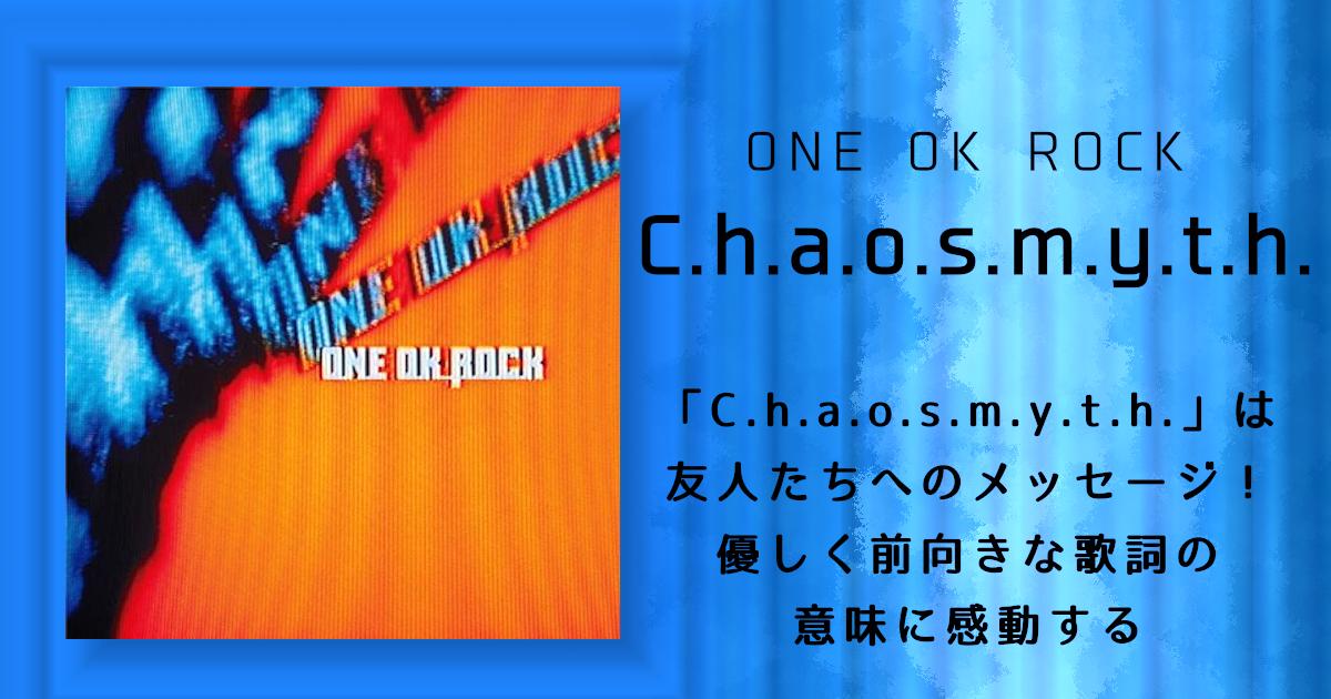 ONE OK ROCK「C.h.a.o.s.m.y.t.h.」は友人たちへのメッセージ!優しく前向きな歌詞の意味に感動する
