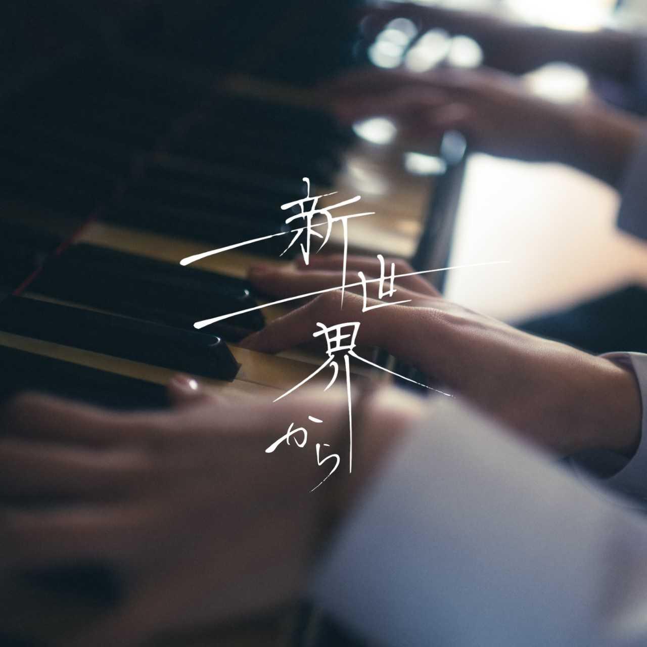 配信楽曲「新世界から」