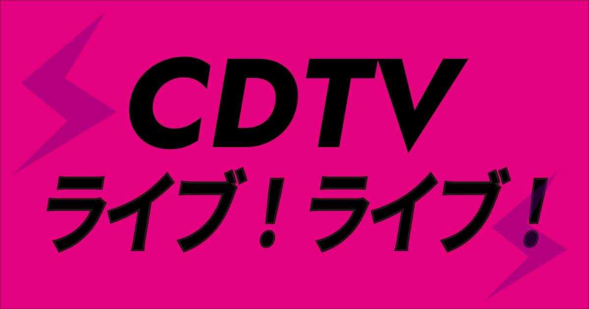 【CDTVライブ!ライブ!】7月26日はLiSAやSexy Zoneなどが出演!話題のドラマ主題歌を披露!