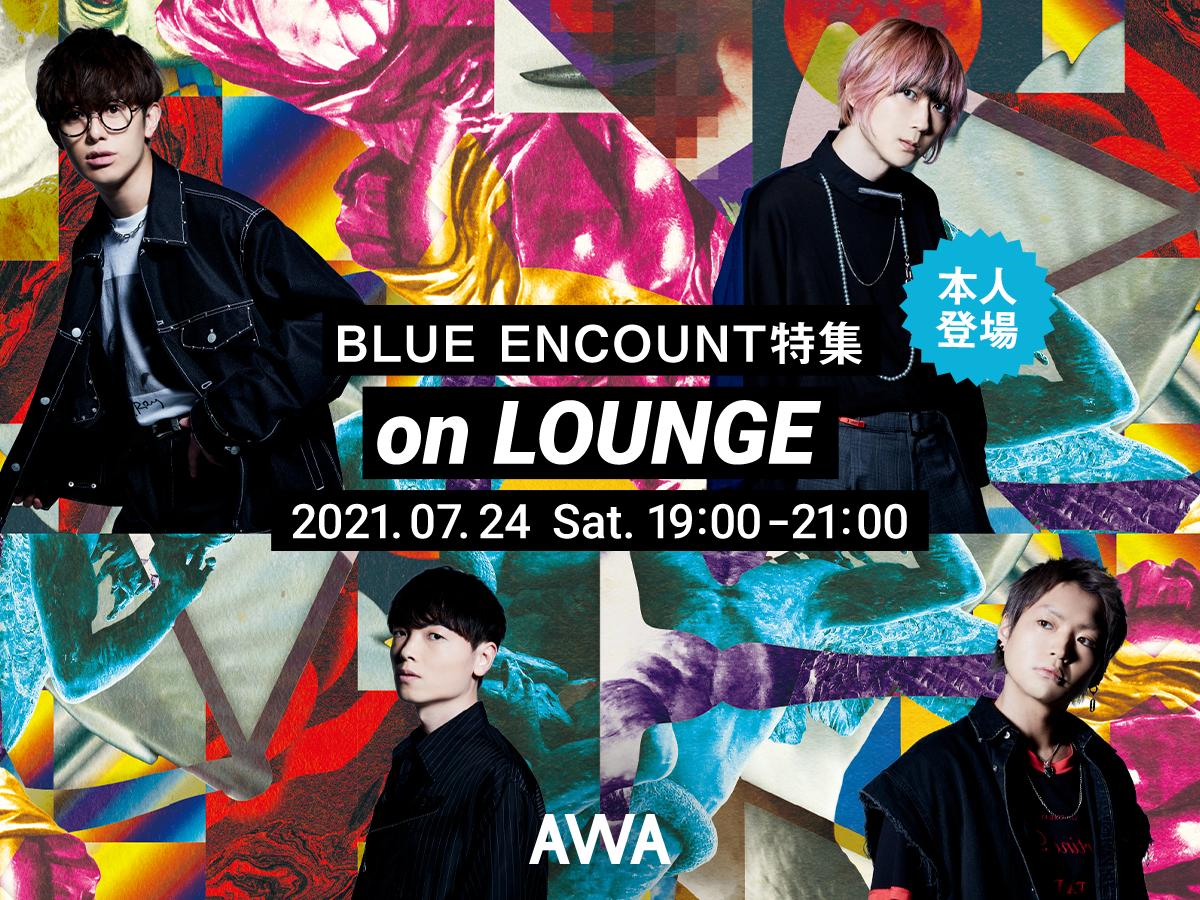 BLUE ENCOUNTメンバー登場!新曲「囮囚」リリース記念の特集イベントを『LOUNGE』で開催