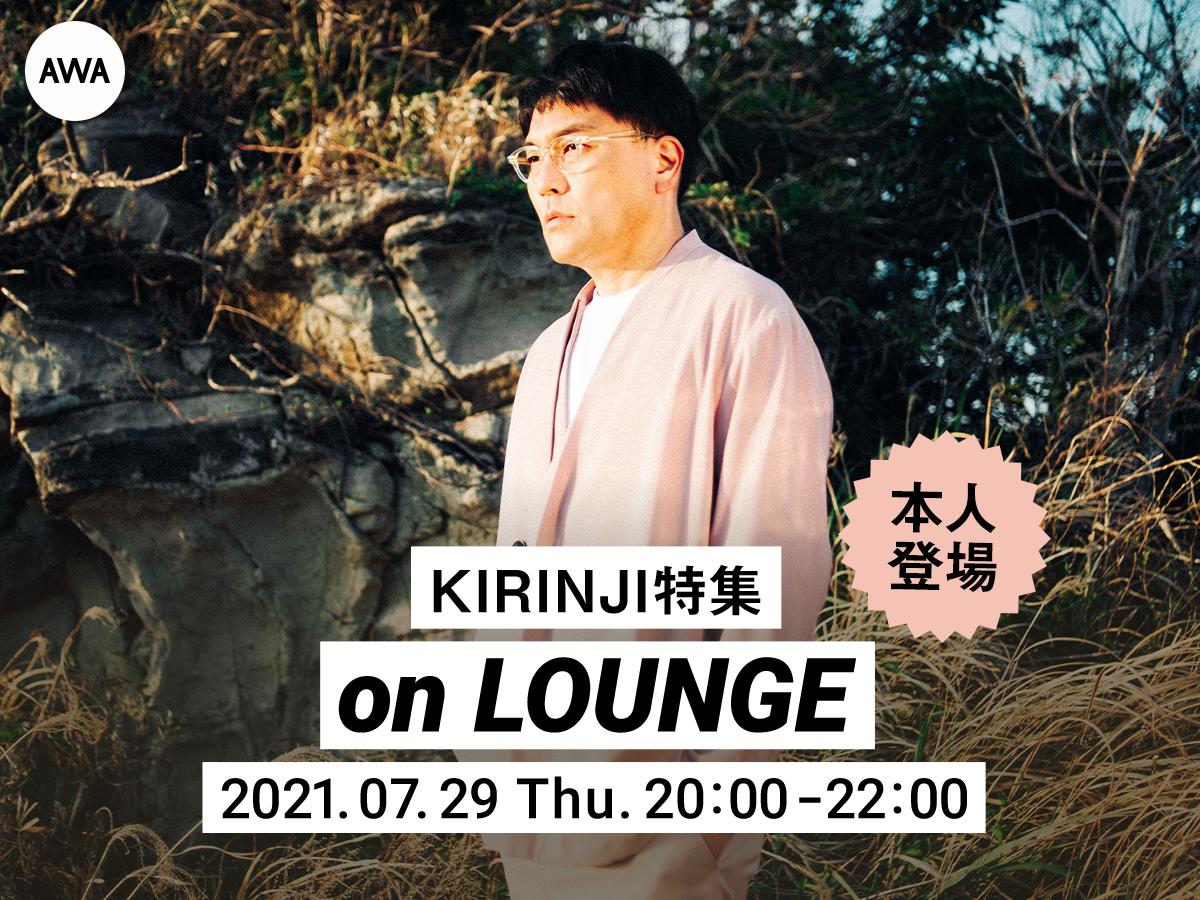 KIRINJI 堀込高樹、本人登場の特集イベントを開催!