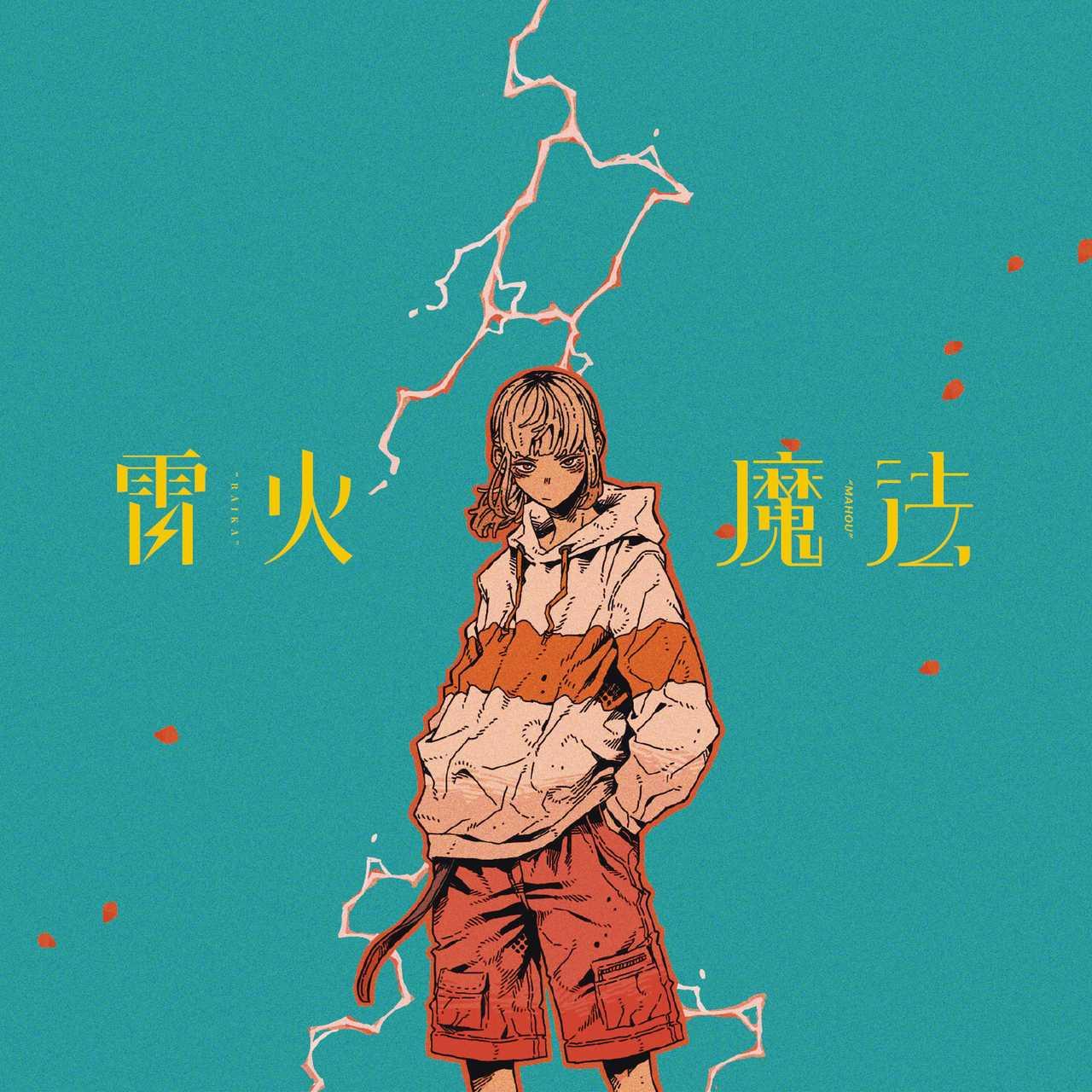 ナナヲアカリ、TVアニメ「平穏世代の韋駄天達」EDテーマ「雷火」フル配信スタート&MV公開!