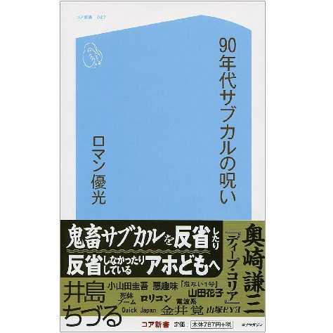 「90年代サブカルの呪い」(コア新書/コアマガジン)※電子書籍版をおすすめします
