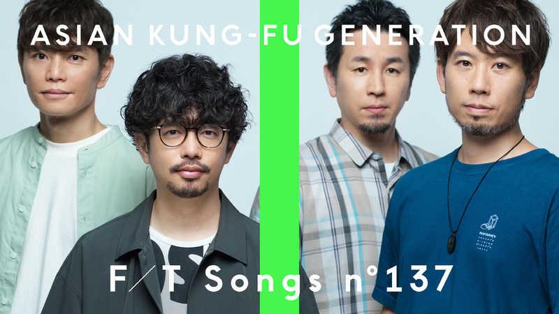 ASIAN KUNG-FU GENERATIONのアーティスト写真