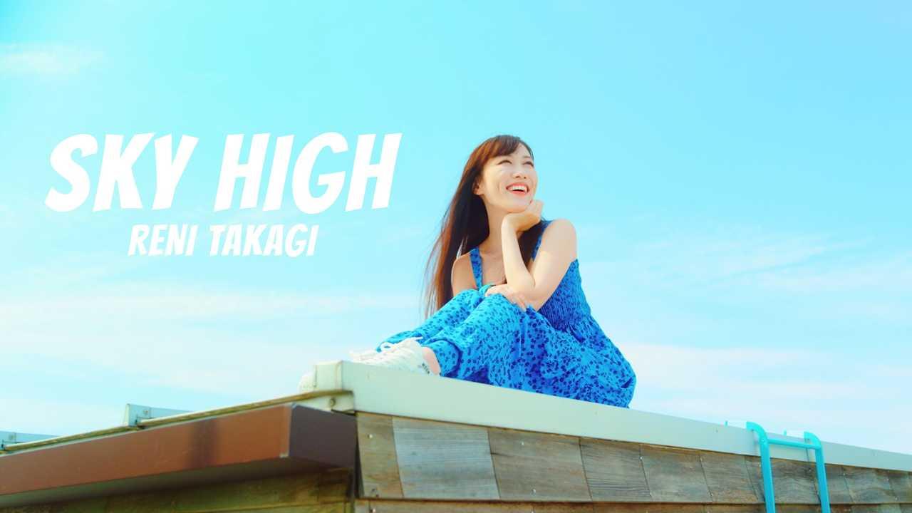 ももクロ高城れにと過ごす夏到来! いつまでもキラキラ青春を!夏にぴったりな新曲「SKY HIGH」のMV公開!
