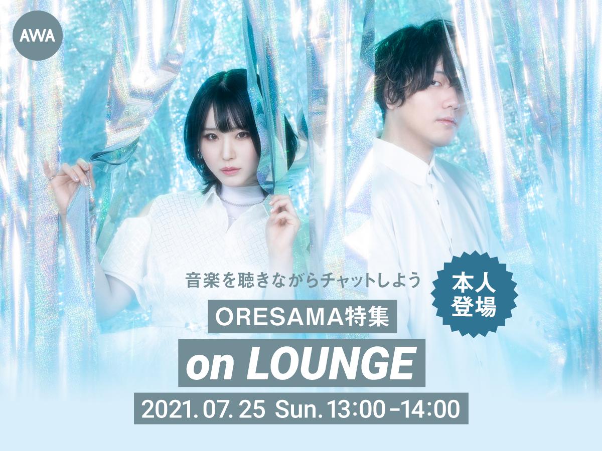 ORESAMA、本人登場の「LOUNGE」特集イベントを開催!