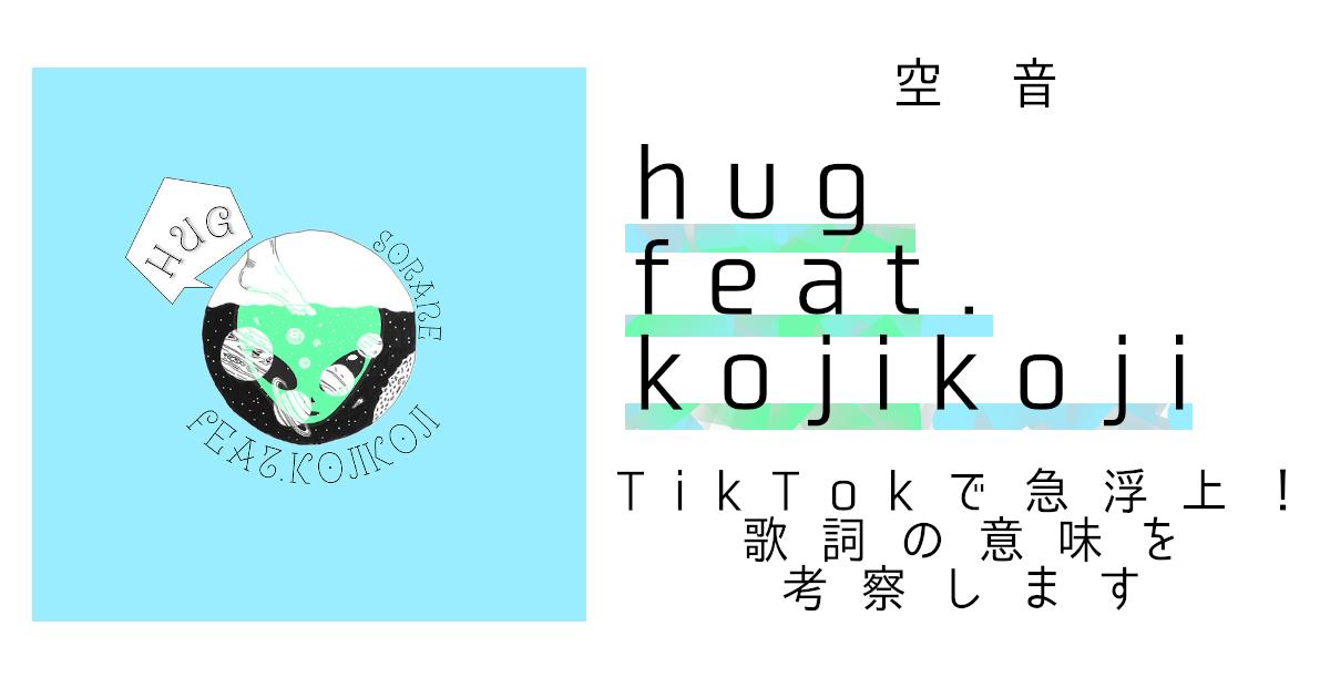 空音「hug feat. kojikoji」がTikTokで急浮上!歌詞の意味を考察します
