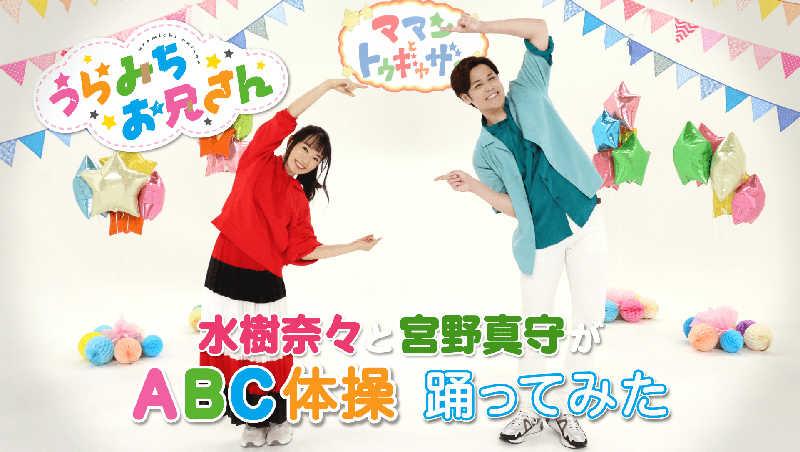 水樹奈々と宮野真守が「ABC体操」踊ってみた♪