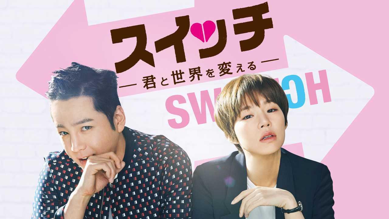 チャン・グンソク、主演作で一人二役を熱演! 韓国ドラマ『スイッチ ~君と世界を変える~』がdTVで配信スタート!