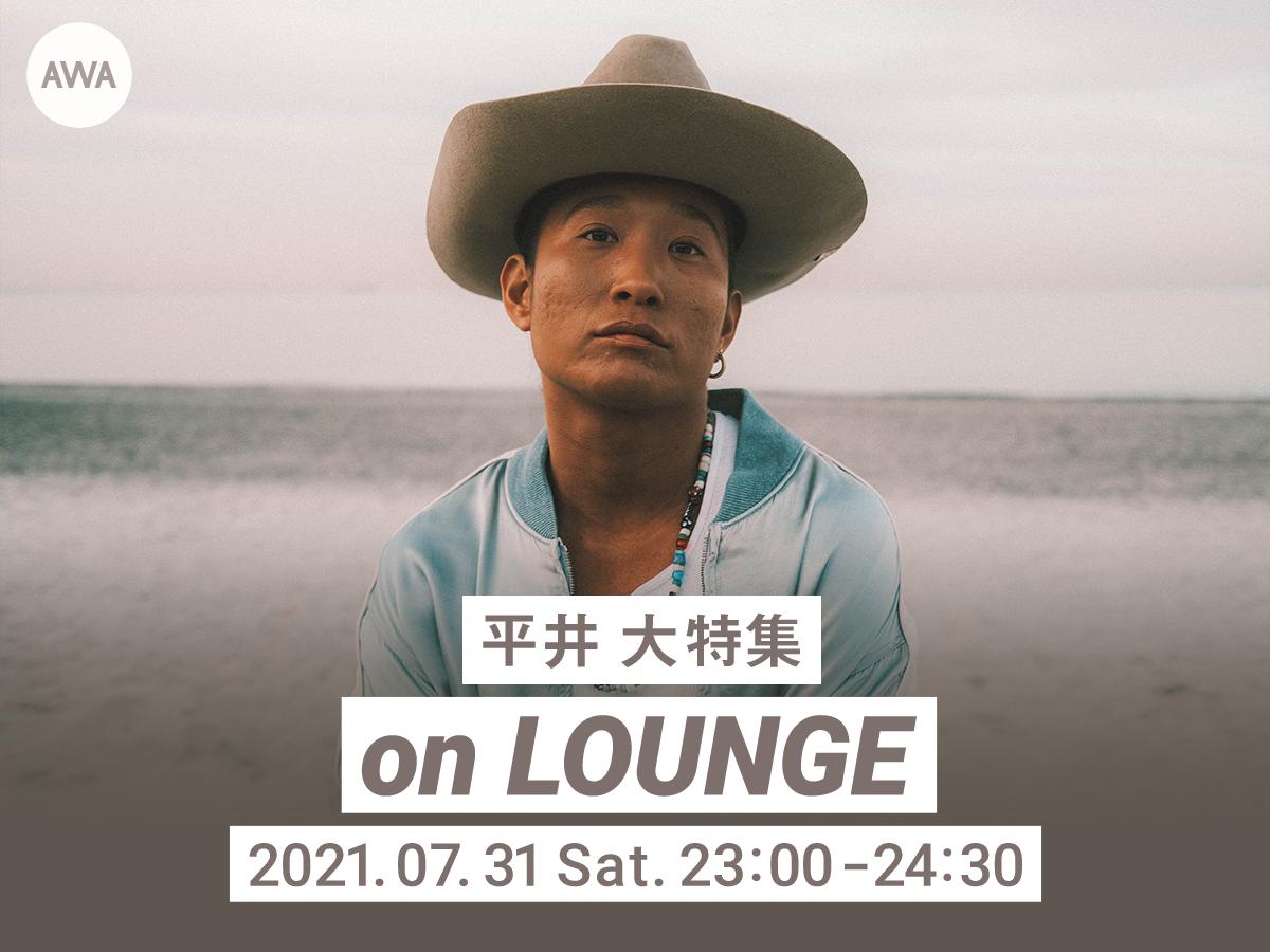 平井 大の7週連続リリース記念特集イベントが「LOUNGE」で開催