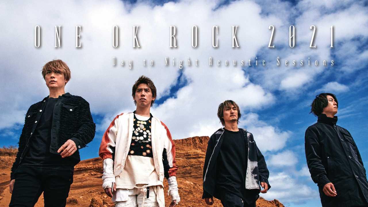 ONE OK ROCK、7/31開催アコースティック公演のライブ配信が期間延長決定!