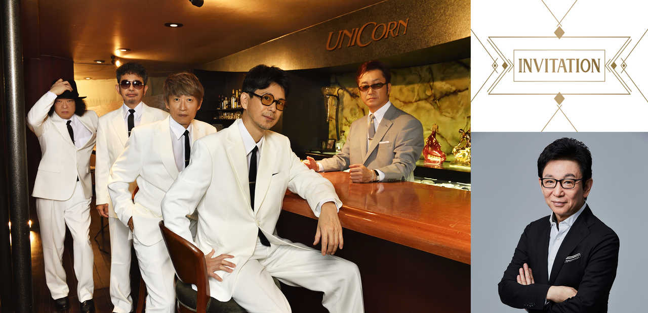 ユニコーン、音楽レギュラー番組 「INVITATION」に出演決定!PUFFY、斎藤宏介とのコラボレーションなどを披露!