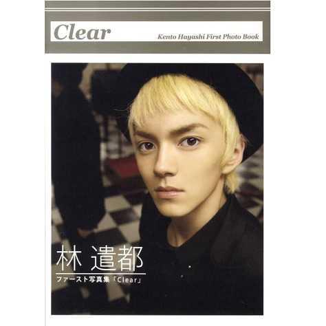 Clear 林遣都ファースト写真集/井上貴之(Angel works)(発売:SDP)※2010年刊行