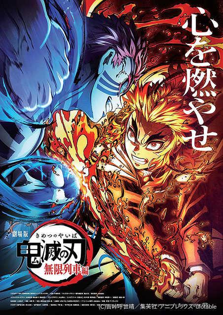 「鬼滅の刃」オーケストラコンサート第2弾は劇場版を特集!