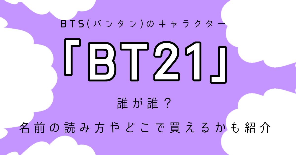 BTS(バンタン)のキャラクター「BT21」は誰が誰?名前の読み方やどこで買えるかも紹介