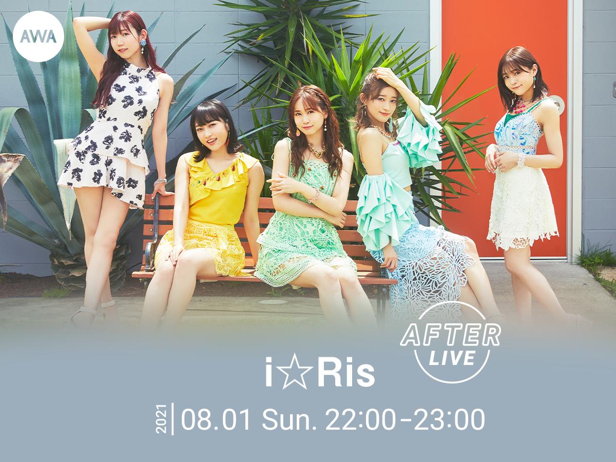 i☆Risの公式アフターパーティーをアプリ上で開催