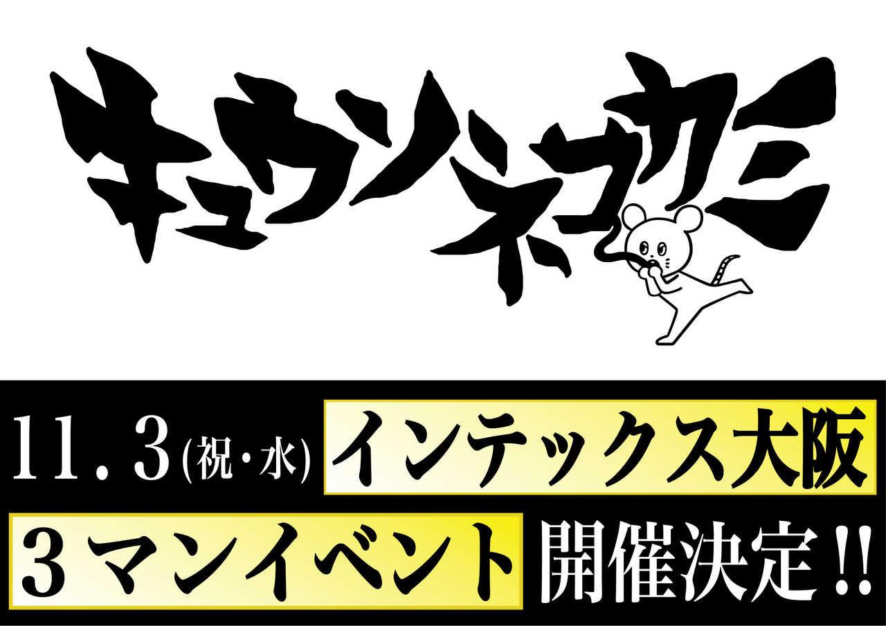 キュウソネコカミ2年ぶりの対バンツアー開催決定! さらにインテックス大阪公演も実施決定!